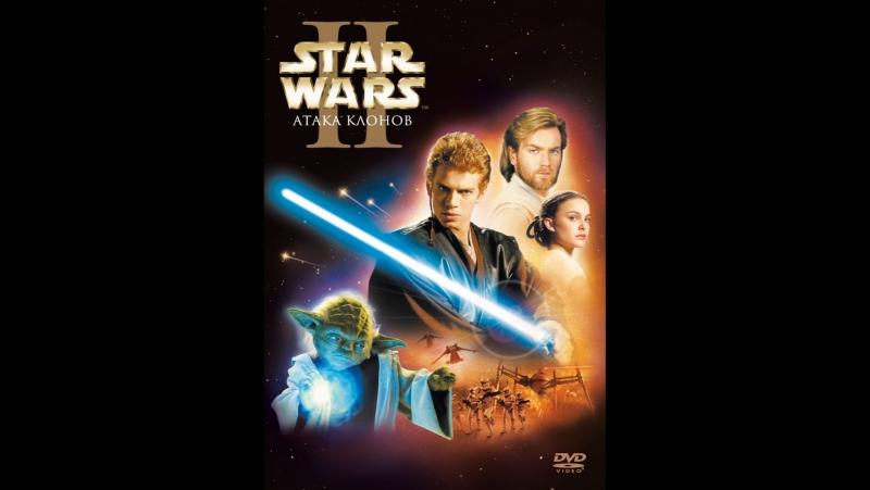 Звёздные войны Эпизод 2 Атака клонов фильм 2002 BDRip 1080p