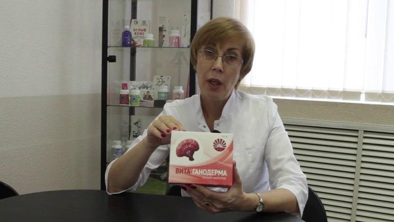 Вита-Ганодерма (гриб Линчжи, Рейши)