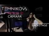 Закулисье тура в Самаре - Елена Темникова (TEMNIKOVA TOUR 17/18)