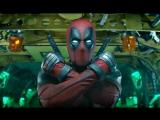 Дэдпул 2 – Русский трейлер (Без цензуры) / Deadpool 2
