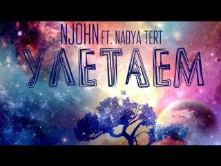 NJohn feat. Nadya Tert - Улетаем (Official Audio 2017)
