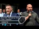 Дана Уайт: Макгрегор готов к бою с Хабибом, несмотря на долгий перерыв | FightSpace