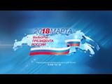 18 марта 2018 года состоятся Выборы президента России