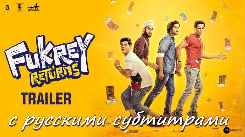 Трейлер Fukrey Returns / Бездельники Возвращаются (с рус. субтитрами)