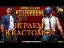 PlayerUnknown's Battlegrounds ►КАСТОМНЫЕ СЕРВАКИ ПРИСОЕДИНЯЙСЯ Lonely Play