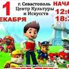 """Севастополь """"Щенячий патруль"""""""