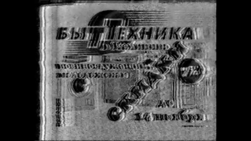 Региональный рекламный блок №14 [г. Абакан] (НТВ, 4 ноября 2005) [Агентство рекламы Медведь]