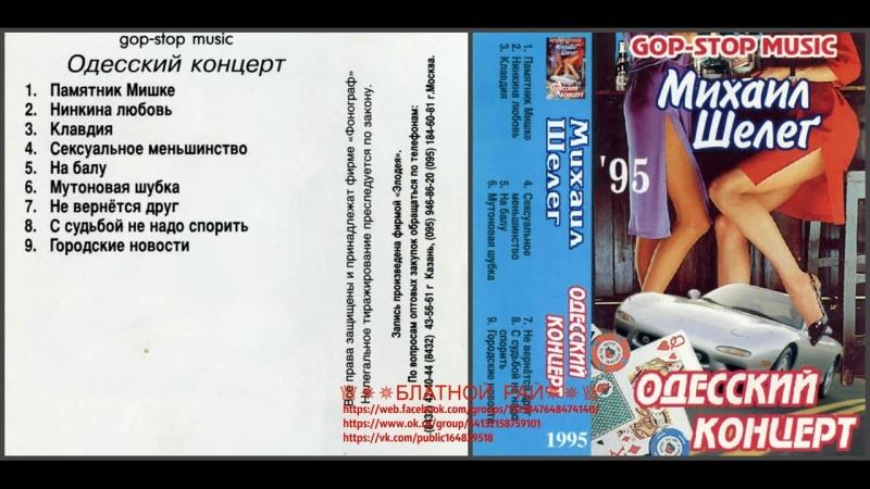 Михаил Шелег «Одесский концерт» 1995