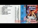 Михаил Шелег Одесский концерт 1995