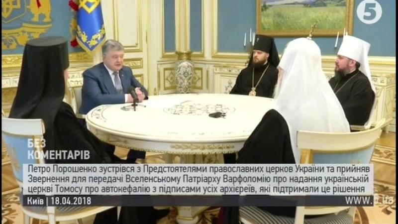 Москву основали опрометчиво: Порошенко позвонит Вселенскому патриарху
