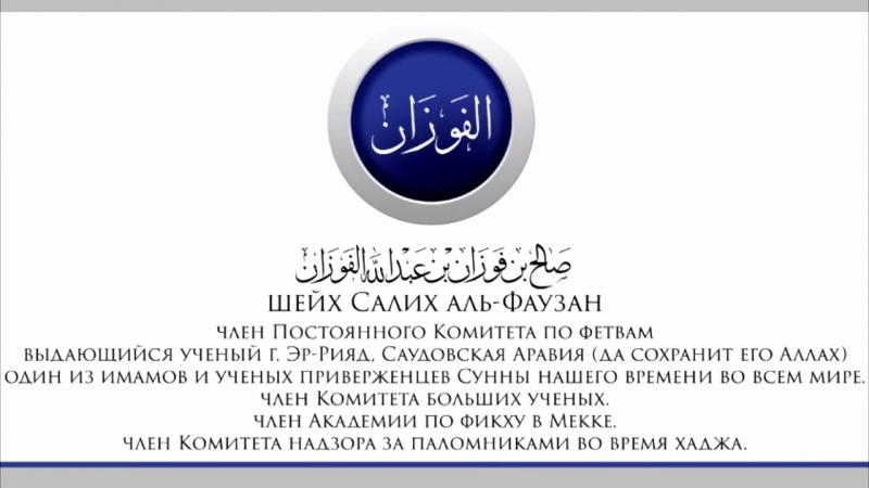 Есть ли мурджииты, приписывающие себя к саляфии - шейх Фаузан [HD]