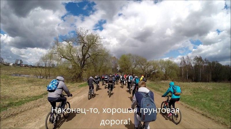 22 04 2018 Mogilev Bike Expedition Смена сезонов