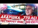 65 ЛЕТНИЙ ДЕДУШКА ТЕСТИРУЕТ 770 СИЛЬНУЮ AUDI RS6 300 КМ Ч