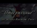 Отверженные Les Miserables Заставка Заставки Intro Intros Opening Openings 720p via Skyload