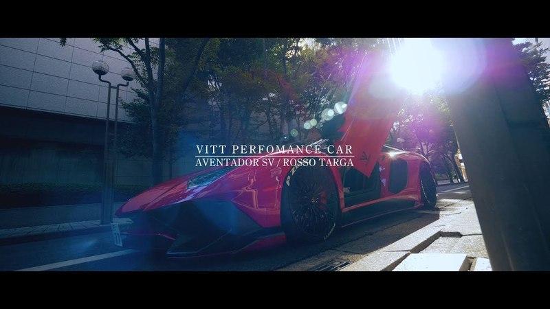 Lamborghini VITT PAFORMANCE CAR AVENTADOR SV ROADSTAR ROSSO TARGA アヴェンタドール ランボルギーニ