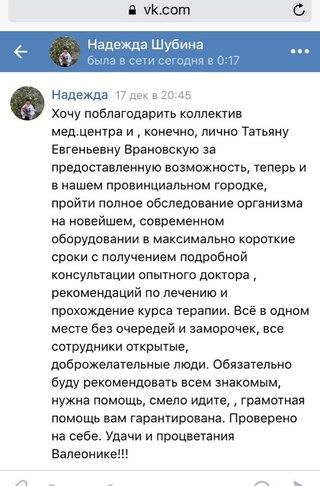 Медицинский центр Валеоника Плюс ВКонтакте Отзывы