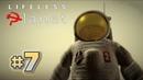 Lifeless Planet №7 - ОГРОМНЫЕ МУХОЛОВКИ