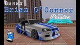 MTA Drift Paradise: Винил из ФОРСАЖА Brian O'Conner (The Fast and the Furious)