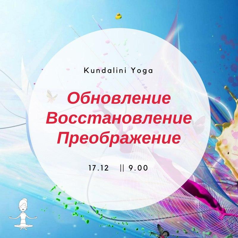 Афиша Тамбов Обновление // Восстановление // Преображение