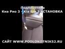 Подлокотник Киа Рио 3 Kia Rio 3 Установка