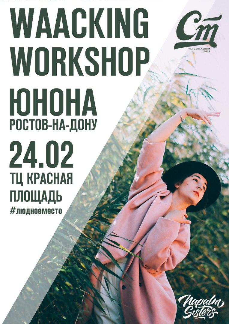 Афиша Краснодар Waacking от Тани IHOW / Краснодар