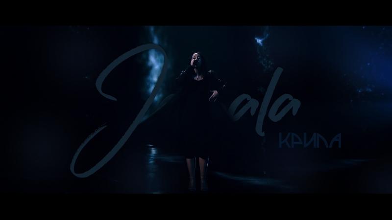 Jamala (Джамала) - Крила. Національний відбір на Євробачення-2018.