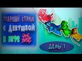 УГАРНЫЙ СТРИМ с ДЕВУШКОЙ в игре Gang Beasts День 1