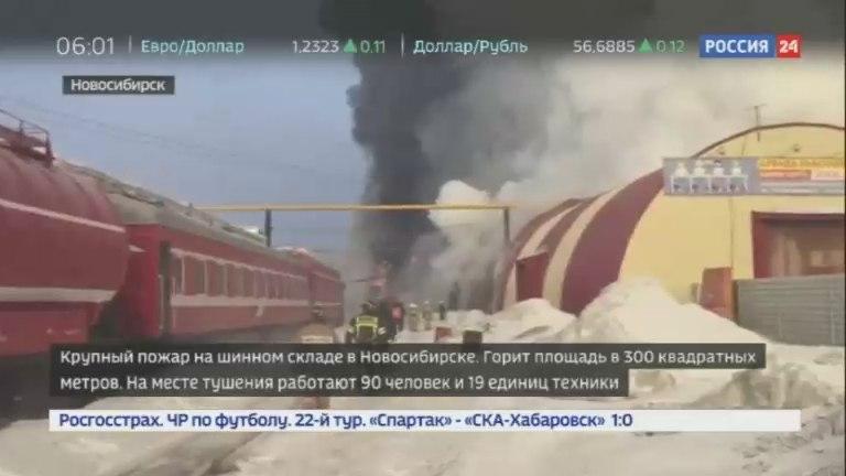 Новости на Россия 24 • В Новосибирске полыхает склад с автомобильными шинами