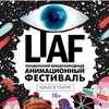 7.02 Кино в театре   Анимационный фестиваль LIAF