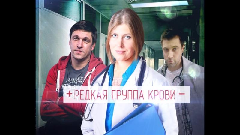 Фильм Редкая группа крови смотрите на Пятом канале