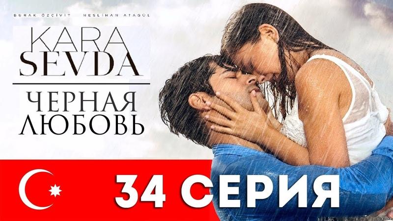 Черная любовь. 34 серия. Турецкий сериал на русском языке