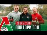 Повтори гол Саркис Оганесян, Влад Игнатьев, Никита Медведев