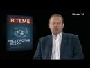'В теме'- Заявление генсека ООН о новой холодной войне