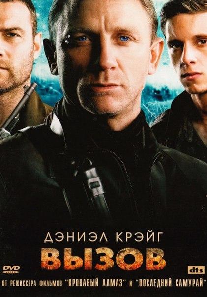 Вызов (2008)