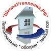 Теплоизоляционные материалы в Новосибирске