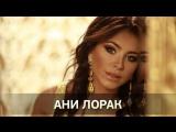 ❤ Ани Лорак ❤❤❤ Люблю тебя ❤ (New 2016)