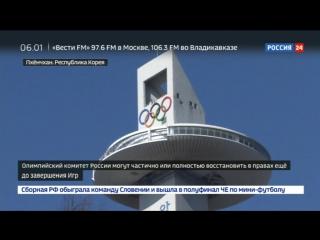 Окр могут частично или полностью восстановить в правах ещё до завершения олимпиады