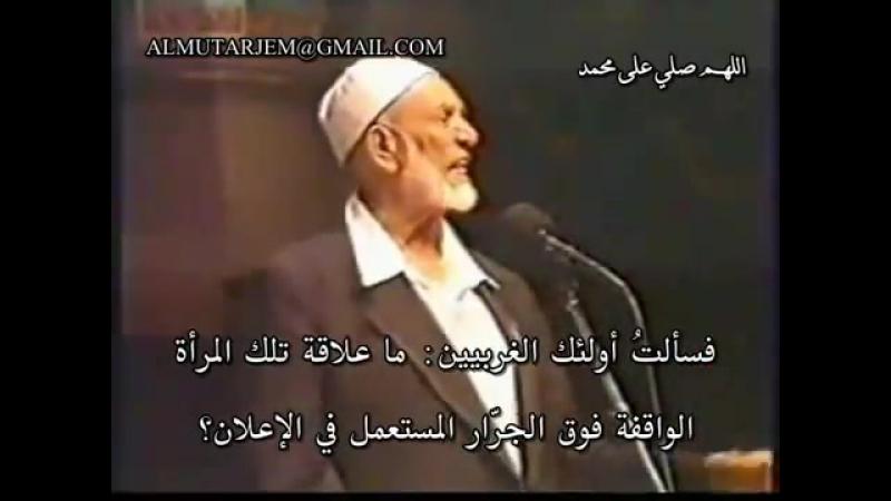 Ahmed Deedat - The Veil in the Bible Ахмед Дидат - Завеса в Библии