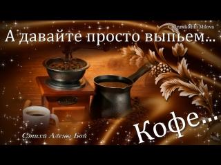 стихи Алены Бон, муз.Сергей Чекалина — А давайте просто выпьем кофе...