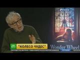 Вуди Аллен о своем новом фильме «КОЛЕСО ЧУДЕС» в интервью НТВ