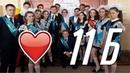 ЛЮБИМЫЕ И ЛУЧШИЕ 11 Б l ВЫПУСК 2018 l КАРАГАНДА ШКОЛА №33