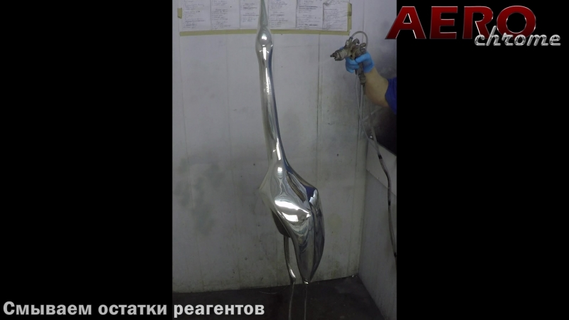 Химическая металлизация скульптуры журавля.