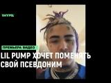 Lil Pump хочет сменить псевдоним [Рифмы и Панчи]