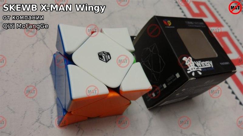 SKEWB X-MAN Wingy от компании QiYi MoFangGe
