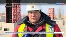 Новости на Россия 24 • Газопровод Сила Сибири обрастает современной инфраструктурой