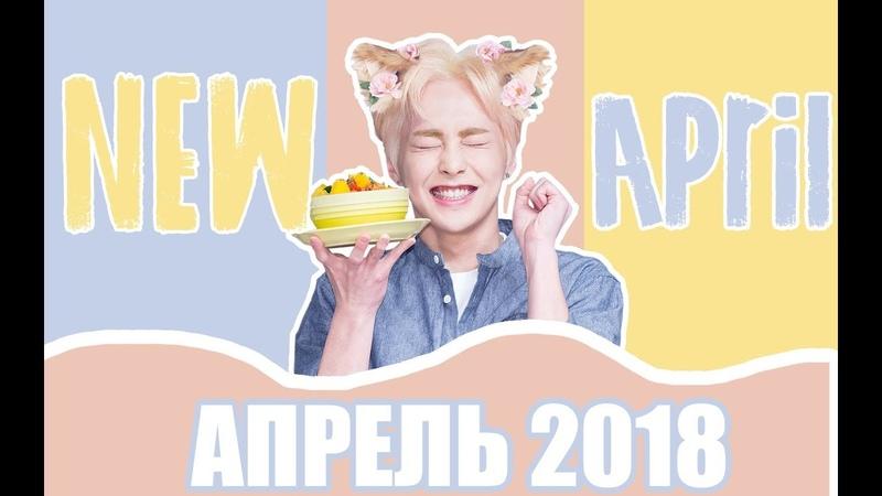 NEW!April!НОВИНКИ ДОРАМ АПРЕЛЬ 2018
