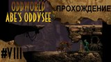 Oddworld Abe's Oddysee - Прохождение игры #8
