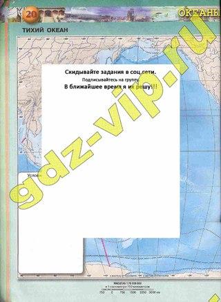 Вип гдз по географии 7 класс