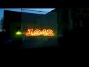 Лазерное шоу ДЕНЬ Победы-9 МАЯ Красноярск 8 902 990 50 58