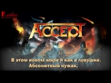 ACCEPT - Analog Man (russian translation version by Forcemajor)